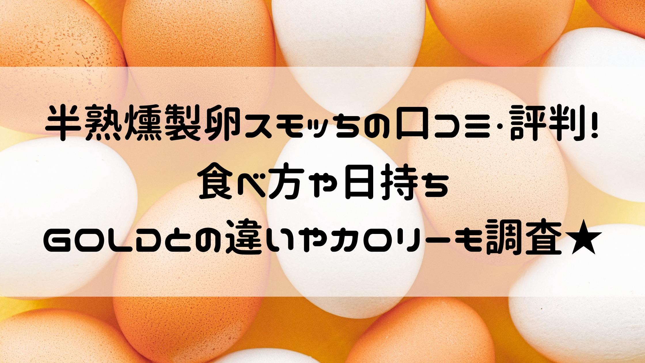 一個 カロリー 卵