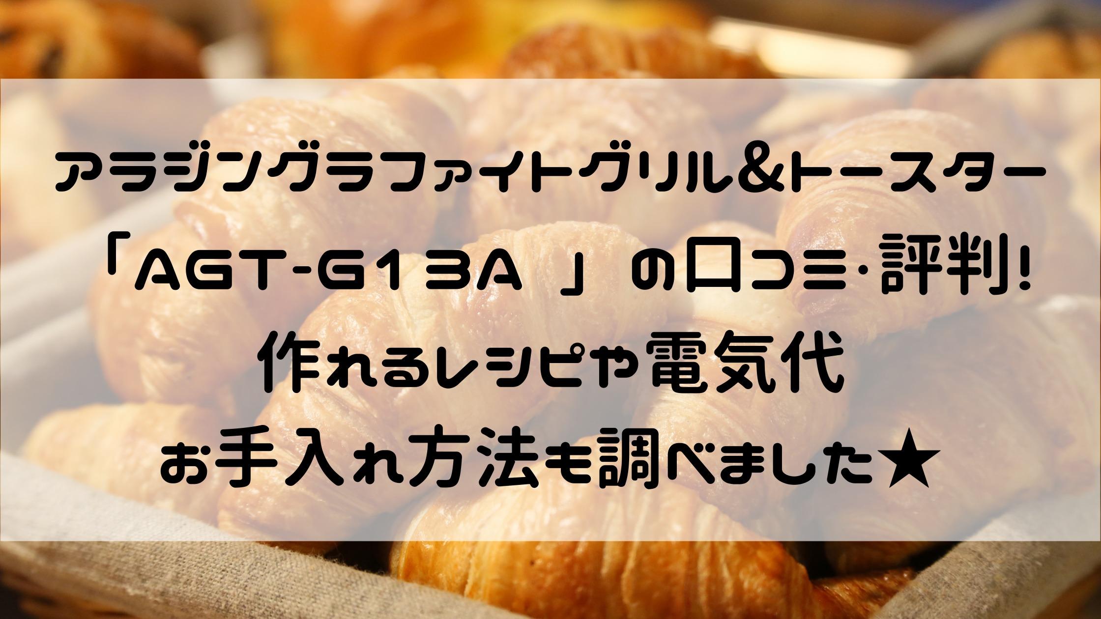 レシピ アラジン トースター